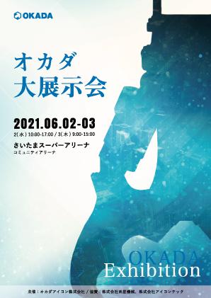 オカダ大展示会 @ さいたまスーパーアリーナ コミュニティアリーナ | さいたま市 | 埼玉県 | 日本