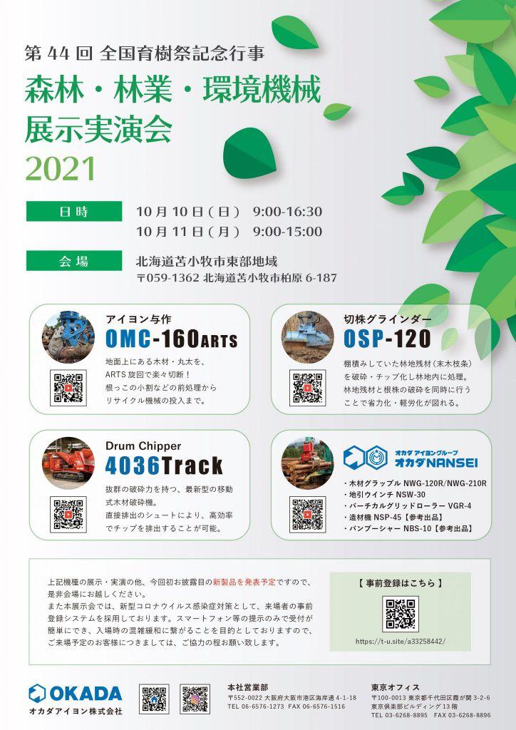 2021森林・林業・環境機械展示実演会 @ 北海道会場 | 苫小牧市 | 北海道 | 日本